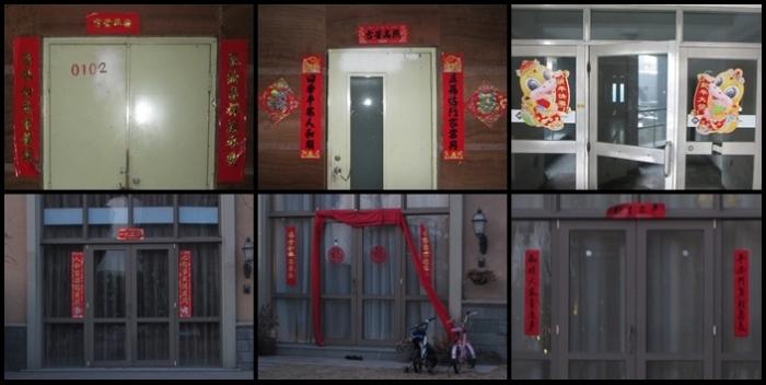 Decorated doors around Beijing