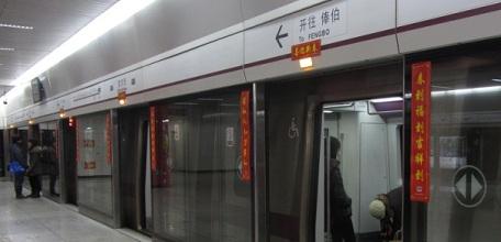 Line 15 subway platform doors decorated for CNY.