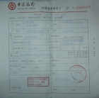 A Chinese bank transfer slip - how much can you read?