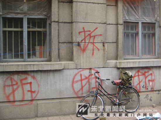 拆 - chai, the symbol for demolition. An all too common sight here...