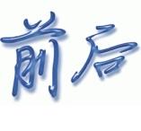 qian-hou