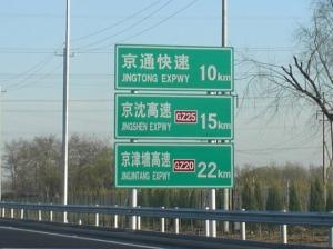 expresswaysign