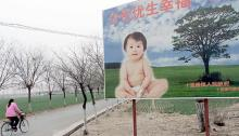 "少生优生,幸福一生: a rural poster with a common slogan, meaning ""Fewer births, healthier births, a happy life. """